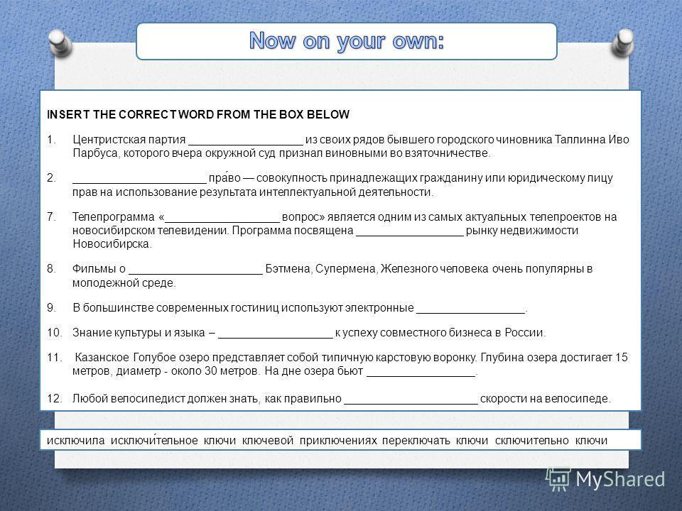 INSERT THE CORRECT WORD FROM THE BOX BELOW 1.Центристская партия __________________ из своих рядов бывшего городского чиновника Таллинна Иво Парбуса, которого вчера окружной суд признал виновными во взяточничестве. 2._____________________ пра́во сово