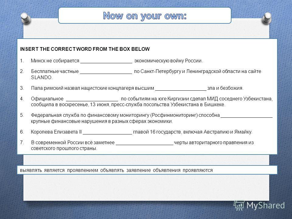 INSERT THE CORRECT WORD FROM THE BOX BELOW 1.Минск не собирается ___________________ экономическую войну России. 2.Бесплатные частные ___________________ по Санкт-Петербургу и Ленинградской области на сайте SLANDO. 3.Папа римский назвал нацистские ко