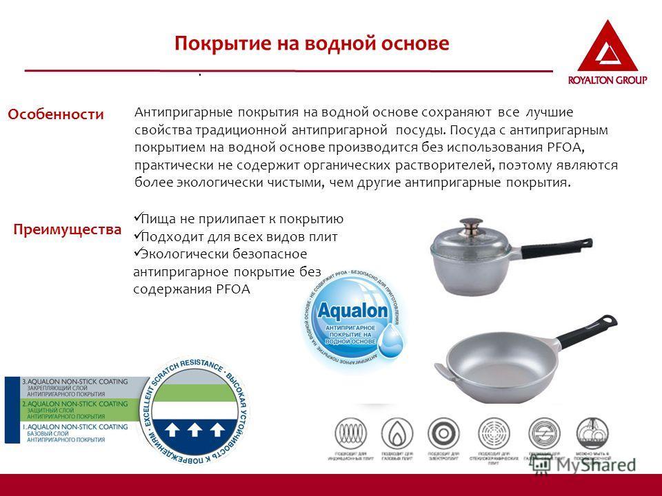 Пища не прилипает к покрытию Подходит для всех видов плит Экологически безопасное антипригарное покрытие без содержания PFOA. Покрытие на водной основе Антипригарные покрытия на водной основе сохраняют все лучшие свойства традиционной антипригарной п
