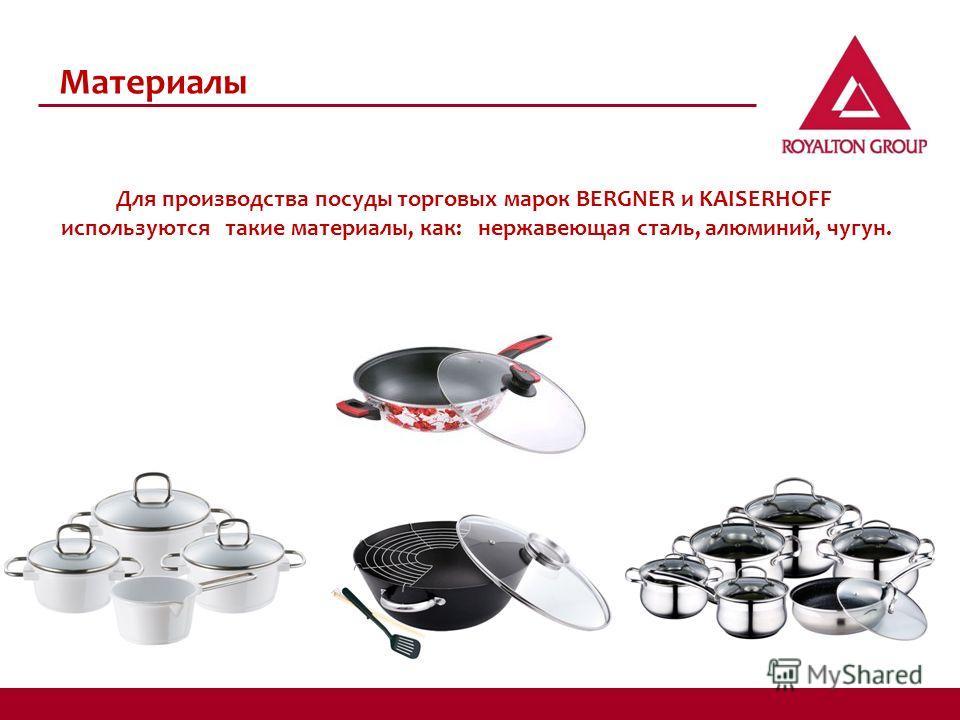 Материалы Для производства посуды торговых марок BERGNER и KAISERHOFF используются такие материалы, как: нержавеющая сталь, алюминий, чугун.