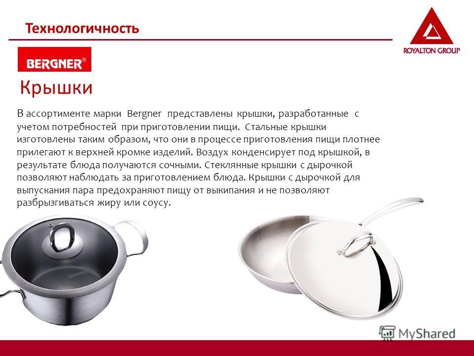 В ассортименте марки Bergner представлены крышки, разработанные с учетом потребностей при приготовлении пищи. Стальные крышки изготовлены таким образом, что они в процессе приготовления пищи плотнее прилегают к верхней кромке изделий. Воздух конденси