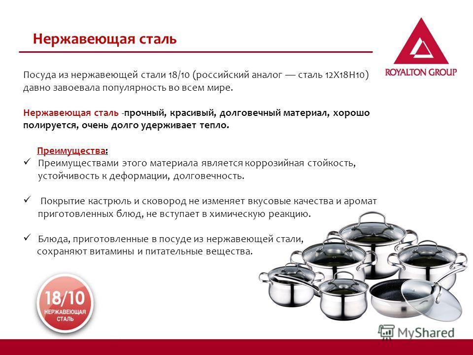 Посуда из нержавеющей стали 18/10 (российский аналог сталь 12Х18Н10) давно завоевала популярность во всем мире. Нержавеющая сталь -прочный, красивый, долговечный материал, хорошо полируется, очень долго удерживает тепло. Преимущества: Преимуществами