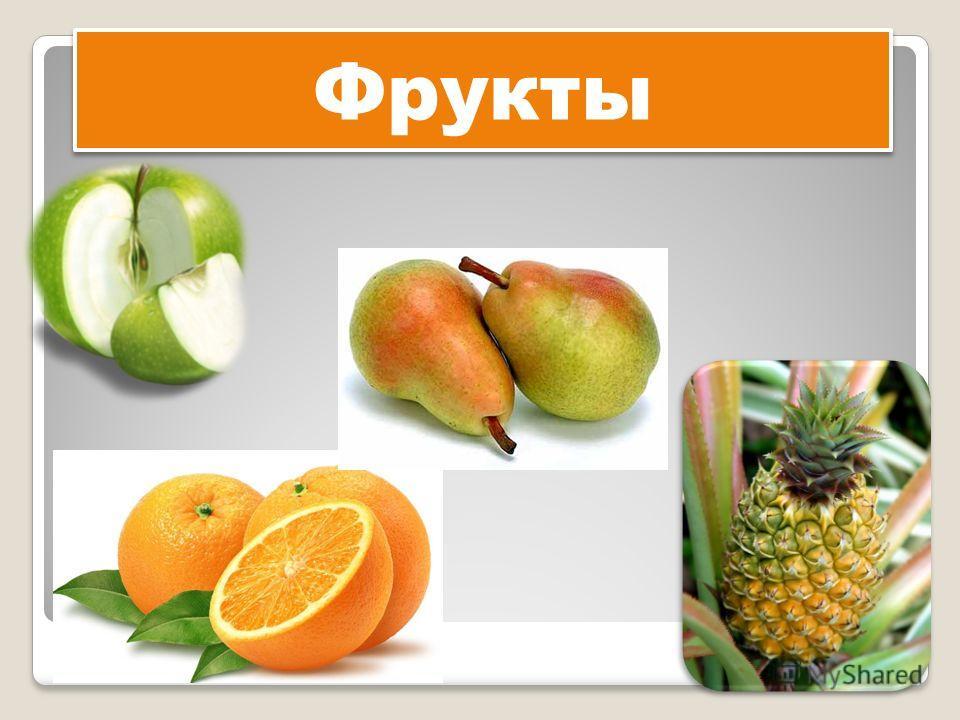 ОвощиОвощи