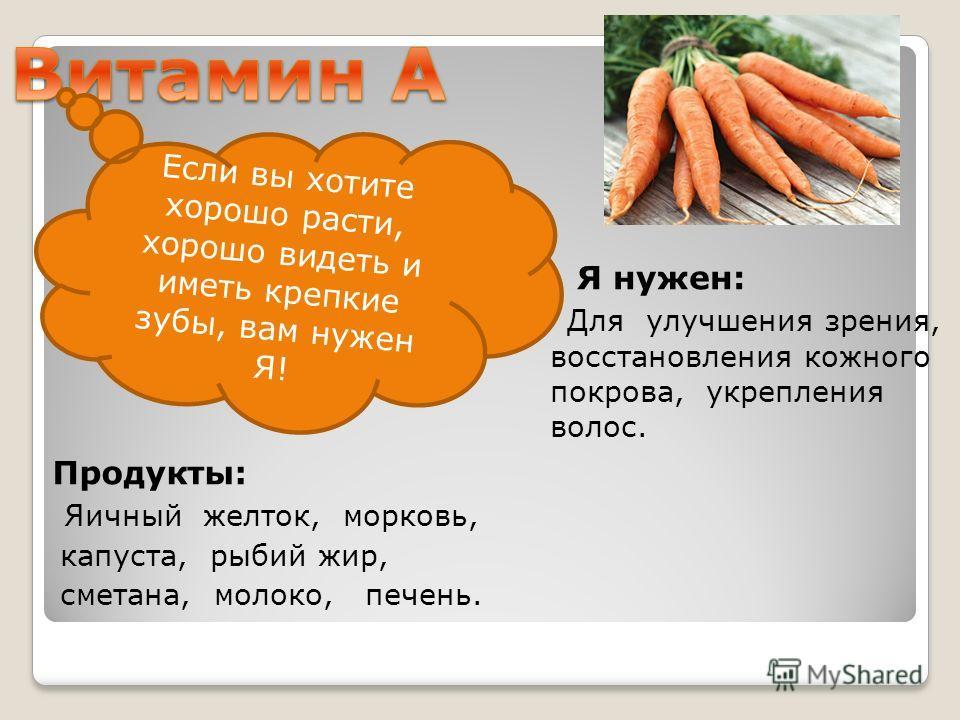 Вещества, которые отвечают за правильную работу организма. Человек не способен производить их, или производит их в недостаточном количестве. Мы получаем витамины из пищи. Кто мы?