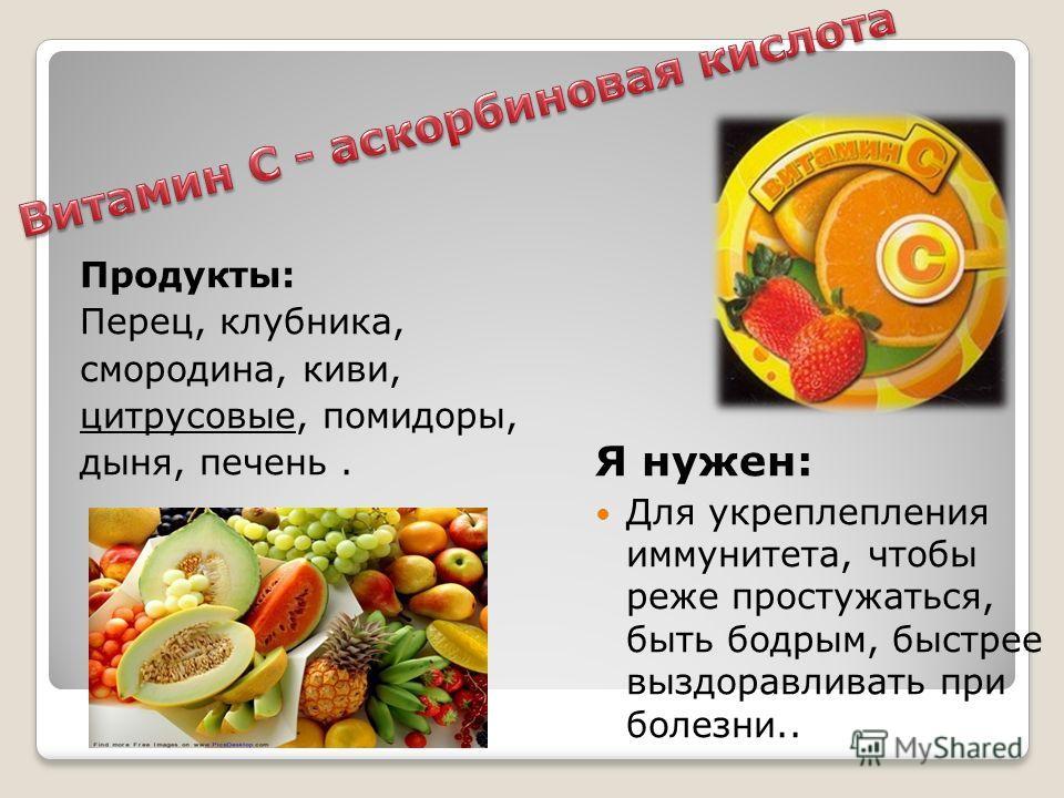 Продукты: Яичный желток, морковь, капуста, рыбий жир, сметана, молоко, печень. Я нужен: Для улучшения зрения, восстановления кожного покрова, укрепления волос. Е с л и в ы х о т и т е х о р о ш о р а с т и, х о р о ш о в и д е т ь и и м е т ь к р е п