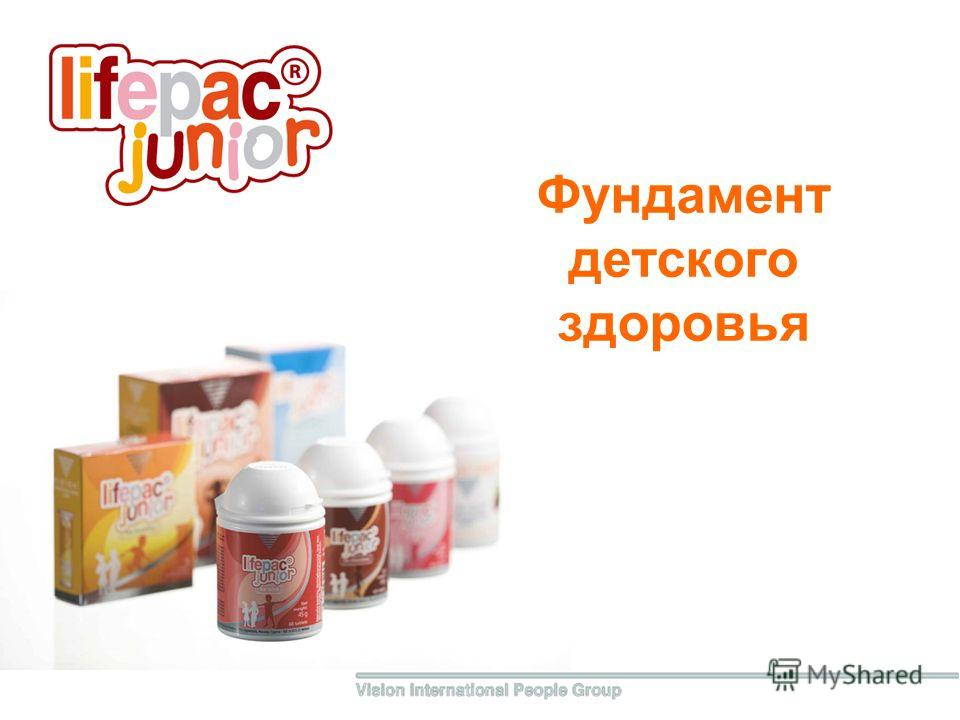 Фундамент детского здоровья