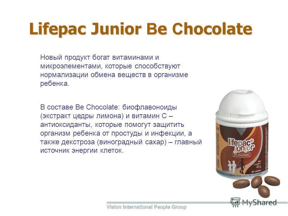 Lifepac Junior В e С hocolate В составе Be Chocolate: биофлавоноиды (экстракт цедры лимона) и витамин С – антиоксиданты, которые помогут защитить организм ребенка от простуды и инфекции, а также декстроза (виноградный сахар) – главный источник энерги