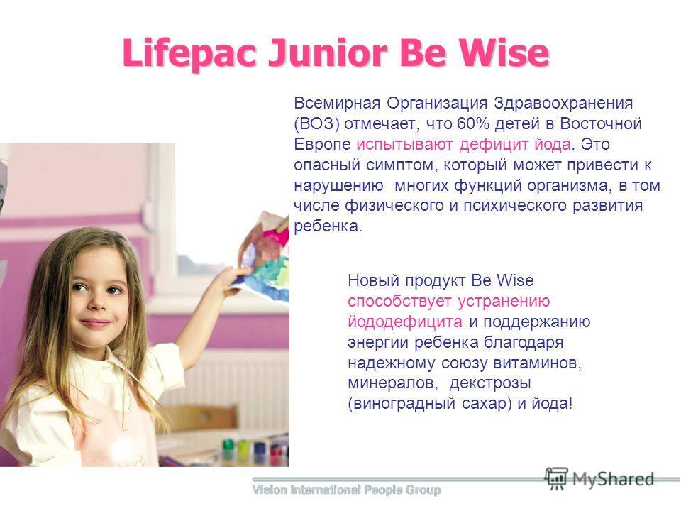 Lifepac Junior Be Wise Всемирная Организация Здравоохранения (ВОЗ) отмечает, что 60% детей в Восточной Европе испытывают дефицит йода. Это опасный симптом, который может привести к нарушению многих функций организма, в том числе физического и психиче