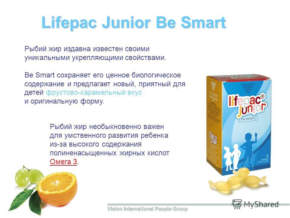 Lifepac Junior Вe Smart Рыбий жир издавна известен своими уникальными укрепляющими свойствами. Be Smart cохраняет его ценное биологическое содержание и предлагает новый, приятный для детей фруктово-карамельный вкус и оригинальную форму. Рыбий жир нео