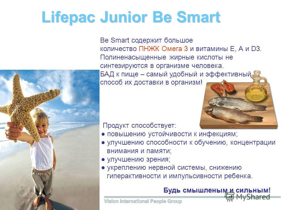 Lifepac Junior Вe Smart Будь смышленым и сильным! Be Smart содержит большое количество ПНЖК Омега 3 и витамины Е, А и D3. Полиненасыщенные жирные кислоты не синтезируются в организме человека. БАД к пище – самый удобный и эффективный способ их достав
