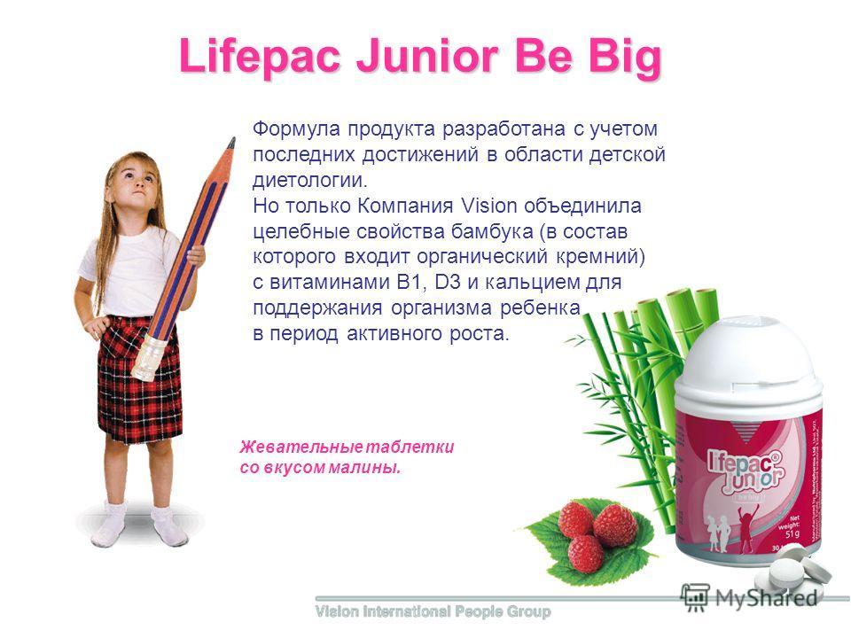 Lifepac Junior Be Big Формула продукта разработана с учетом последних достижений в области детской диетологии. Но только Компания Vision объединила целебные свойства бамбука (в состав которого входит органический кремний) с витаминами В1, D3 и кальци