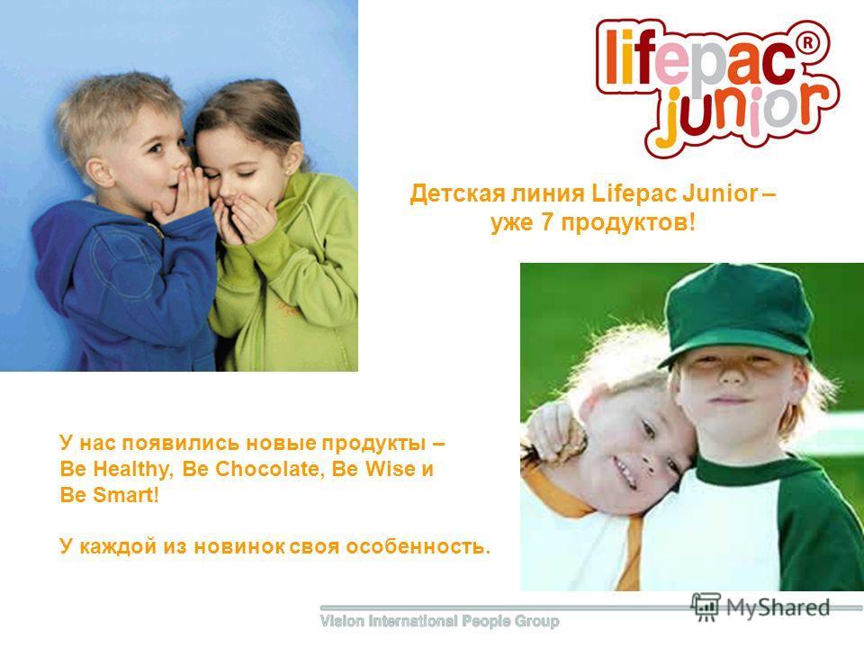 У нас появились новые продукты – Be Healthy, Be Chocolate, Be Wise и Be Smart! У каждой из новинок своя особенность. Детская линия Lifepac Junior – уже 7 продуктов!