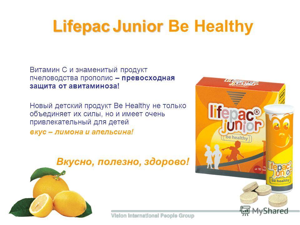 Lifepac Junior Lifepac Junior Be Healthy Витамин С и знаменитый продукт пчеловодства прополис – превосходная защита от авитаминоза! Новый детский продукт Ве Healthу не только объединяет их силы, но и имеет очень привлекательный для детей вкус – лимон