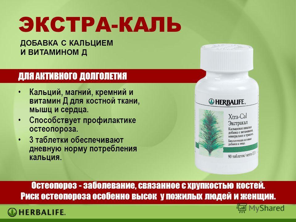 Кальций, магний, кремний и витамин Д для костной ткани, мышц и сердца. Способствует профилактике остеопороза. 3 таблетки обеспечивают дневную норму потребления кальция. ЭКСТРА-КАЛЬ ДОБАВКА С КАЛЬЦИЕМ И ВИТАМИНОМ Д Остеопороз - заболевание, связанное