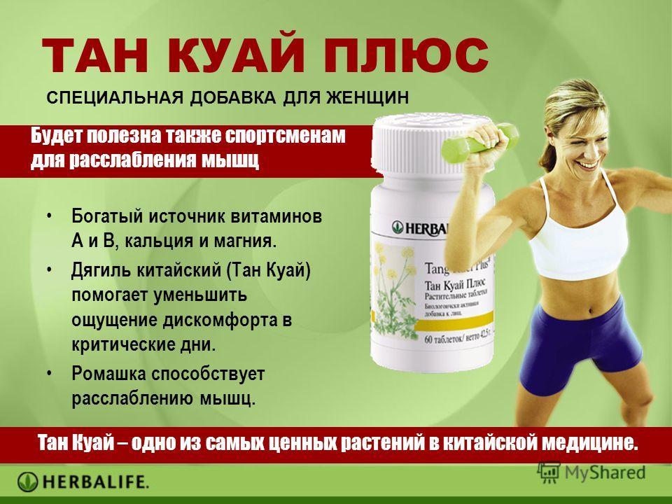 Богатый источник витаминов А и В, кальция и магния. Дягиль китайский (Тан Куай) помогает уменьшить ощущение дискомфорта в критические дни. Ромашка способствует расслаблению мышц. ТАН КУАЙ ПЛЮС СПЕЦИАЛЬНАЯ ДОБАВКА ДЛЯ ЖЕНЩИН Будет полезна также спортс