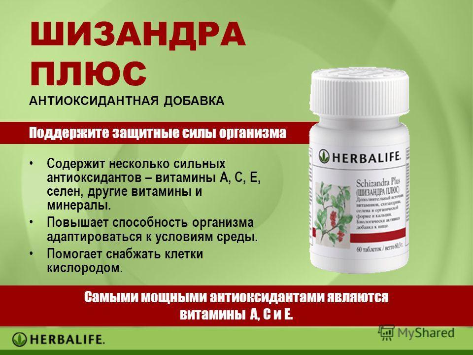 Содержит несколько сильных антиоксидантов – витамины А, С, Е, селен, другие витамины и минералы. Повышает способность организма адаптироваться к условиям среды. Помогает снабжать клетки кислородом. ШИЗАНДРА ПЛЮС Самыми мощными антиоксидантами являютс