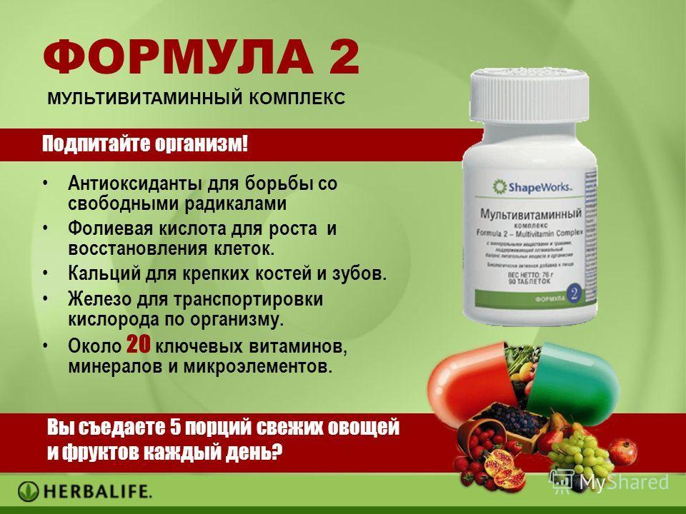 ФОРМУЛА 2 Антиоксиданты для борьбы со свободными радикалами Фолиевая кислота для роста и восстановления клеток. Кальций для крепких костей и зубов. Железо для транспортировки кислорода по организму. Около 20 ключевых витаминов, минералов и микроэлеме