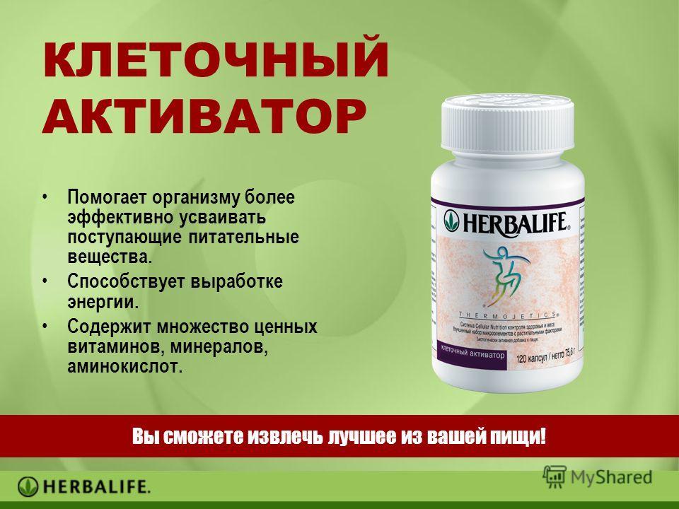 КЛЕТОЧНЫЙ АКТИВАТОР Помогает организму более эффективно усваивать поступающие питательные вещества. Способствует выработке энергии. Содержит множество ценных витаминов, минералов, аминокислот. Вы сможете извлечь лучшее из вашей пищи!