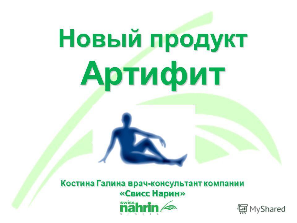Новый продукт Артифит Костина Галина врач-консультант компании «Свисс Нарин»