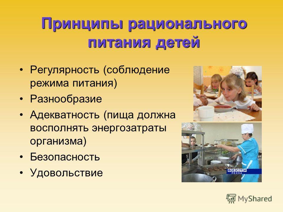 Принципы рационального питания детей Регулярность (соблюдение режима питания) Разнообразие Адекватность (пища должна восполнять энергозатраты организма) Безопасность Удовольствие