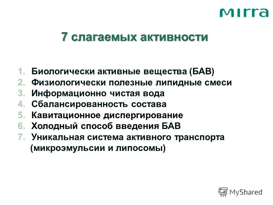7 слагаемых активности 1.Биологически активные вещества (БАВ) 2.Физиологически полезные липидные смеси 3.Информационно чистая вода 4.Сбалансированность состава 5.Кавитационное диспергирование 6.Холодный способ введения БАВ 7.Уникальная система активн