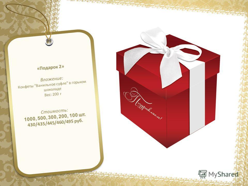 «Подарок 2» Вложение: Конфеты Ванильное суфле в горьком шоколаде Вес: 200 г Стоимость: 1000, 500, 300, 200, 100 шт. 430/435/445/460/495 руб.