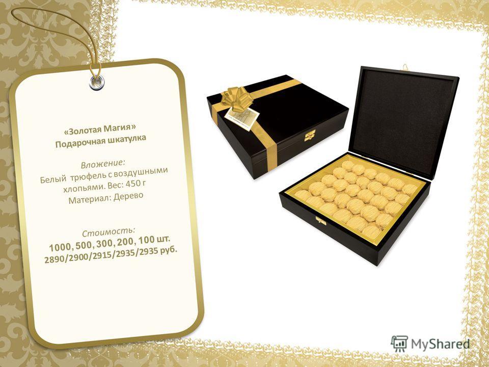 «Золотая Магия» Подарочная шкатулка Вложение: Белый трюфель с воздушными хлопьями. Вес: 450 г Материал: Дерево Стоимость: 1000, 500, 300, 200, 100 шт. 2890/2900/2915/2935/2935 руб.