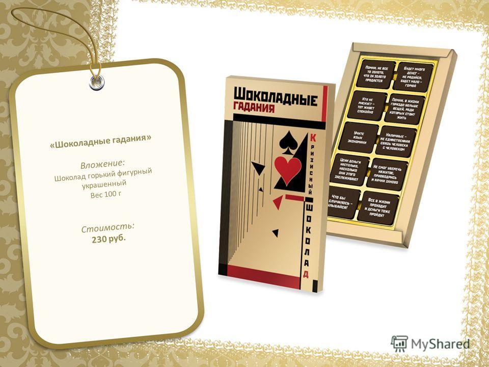 «Шоколадные гадания» Вложение: Шоколад горький фигурный украшенный Вес 100 г Стоимость: 230 руб.