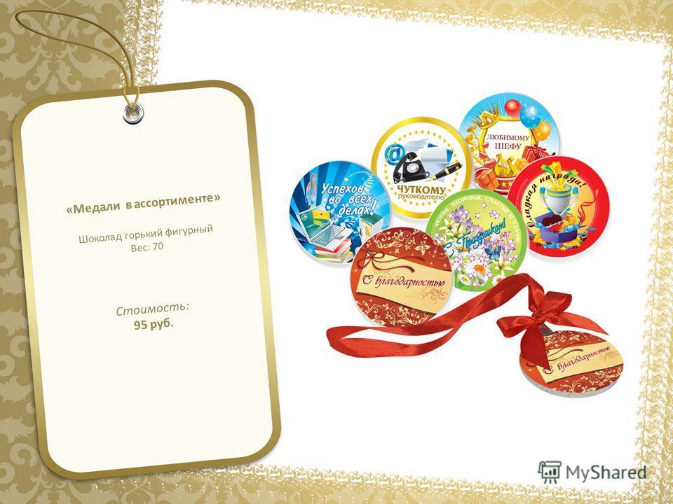 «Медали в ассортименте» Шоколад горький фигурный Вес: 70 Стоимость: 95 руб.