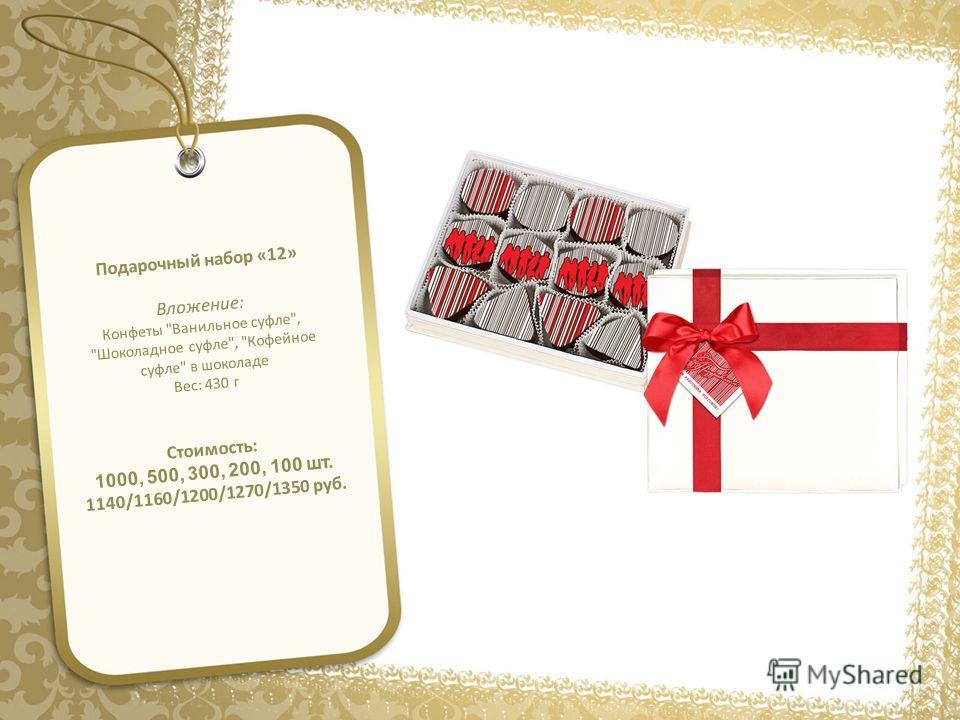 Подарочный набор «12» Вложение: Конфеты Ванильное суфле, Шоколадное суфле, Кофейное суфле в шоколаде Вес: 430 г Стоимость: 1000, 500, 300, 200, 100 шт. 1140/1160/1200/1270/1350 руб.