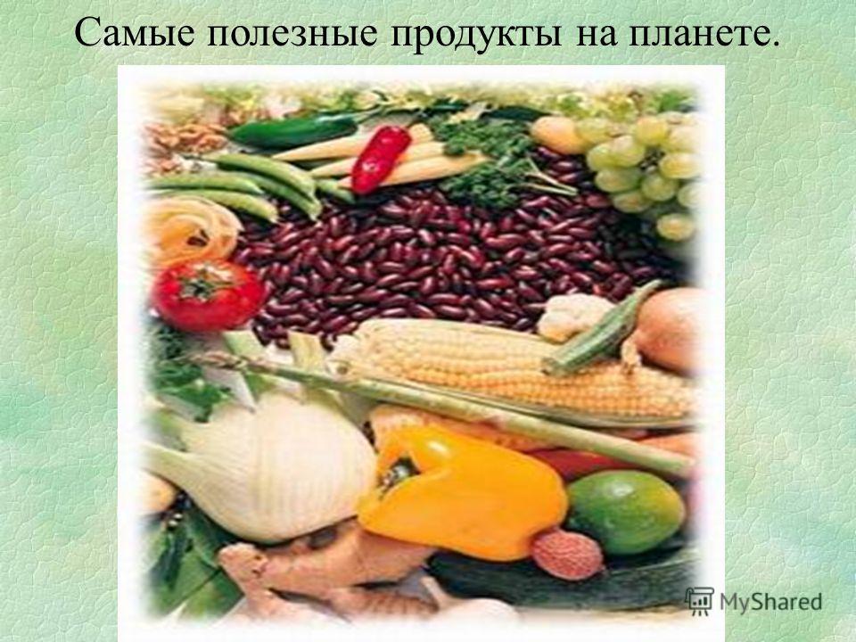 Самые полезные продукты на планете.