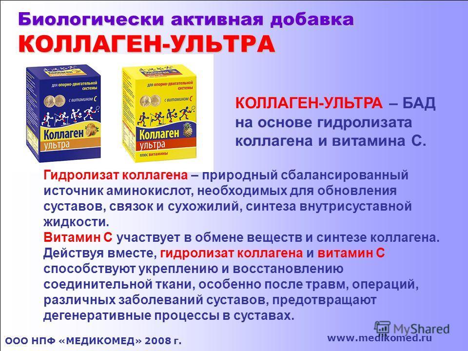 Биологически активная добавка КОЛЛАГЕН-УЛЬТРА ООО НПФ «МЕДИКОМЕД» 2008 г. www.medikomed.ru КОЛЛАГЕН-УЛЬТРА – БАД на основе гидролизата коллагена и витамина С. Гидролизат коллагена – природный сбалансированный источник аминокислот, необходимых для обн