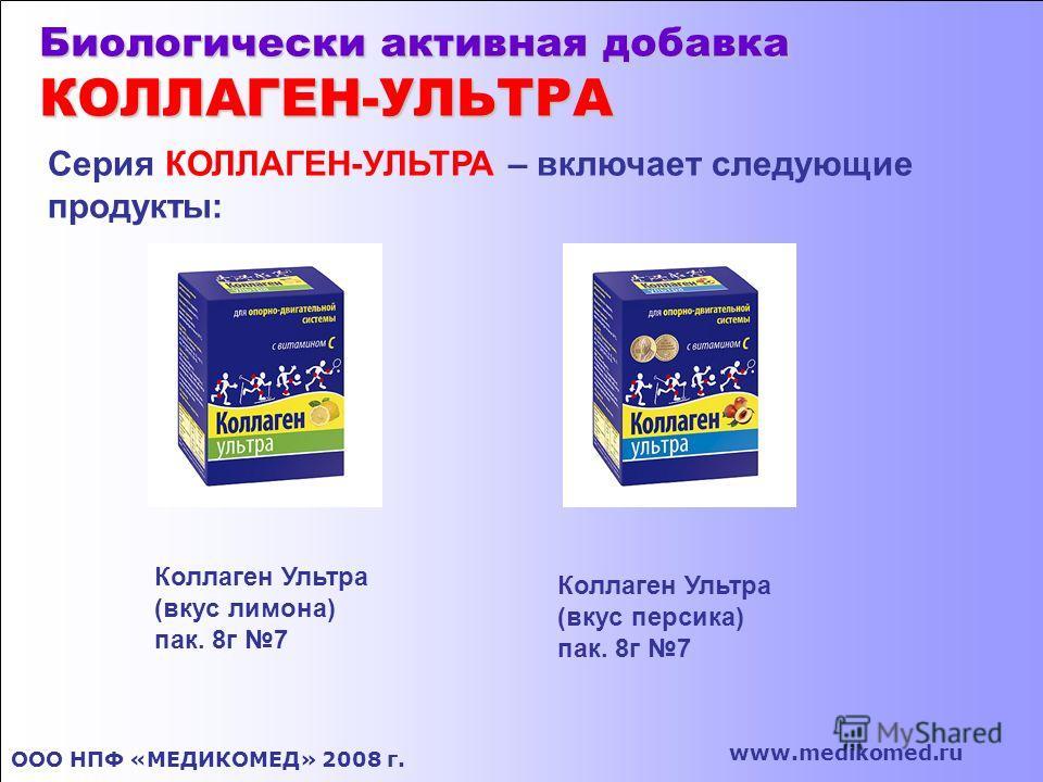 Биологически активная добавка КОЛЛАГЕН-УЛЬТРА ООО НПФ «МЕДИКОМЕД» 2008 г. www.medikomed.ru Серия КОЛЛАГЕН-УЛЬТРА – включает следующие продукты: Коллаген Ультра (вкус персика) пак. 8г 7 Коллаген Ультра (вкус лимона) пак. 8г 7