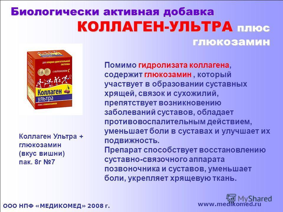 Биологически активная добавка КОЛЛАГЕН-УЛЬТРА плюс глюкозамин ООО НПФ «МЕДИКОМЕД» 2008 г. www.medikomed.ru Коллаген Ультра + глюкозамин (вкус вишни) пак. 8г 7 Помимо гидролизата коллагена, содержит глюкозамин, который участвует в образовании суставны
