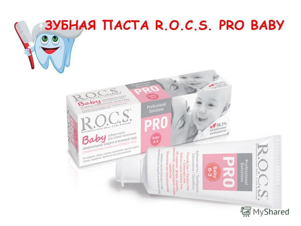 ЗУБНАЯ ПАСТА R.O.C.S. PRO BABY