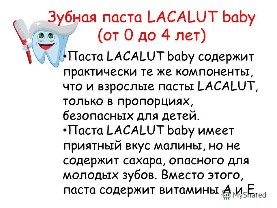 Паста LACALUT baby содержит практически те же компоненты, что и взрослые пасты LACALUT, только в пропорциях, безопасных для детей. Паста LACALUT baby имеет приятный вкус малины, но не содержит сахара, опасного для молодых зубов. Вместо этого, паста с