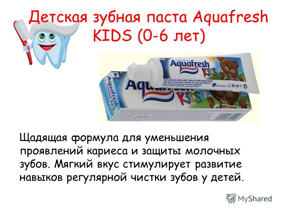 Детская зубная паста Aquafresh KIDS (0-6 лет) Щадящая формула для уменьшения проявлений кариеса и защиты молочных зубов. Мягкий вкус стимулирует развитие навыков регулярной чистки зубов у детей.