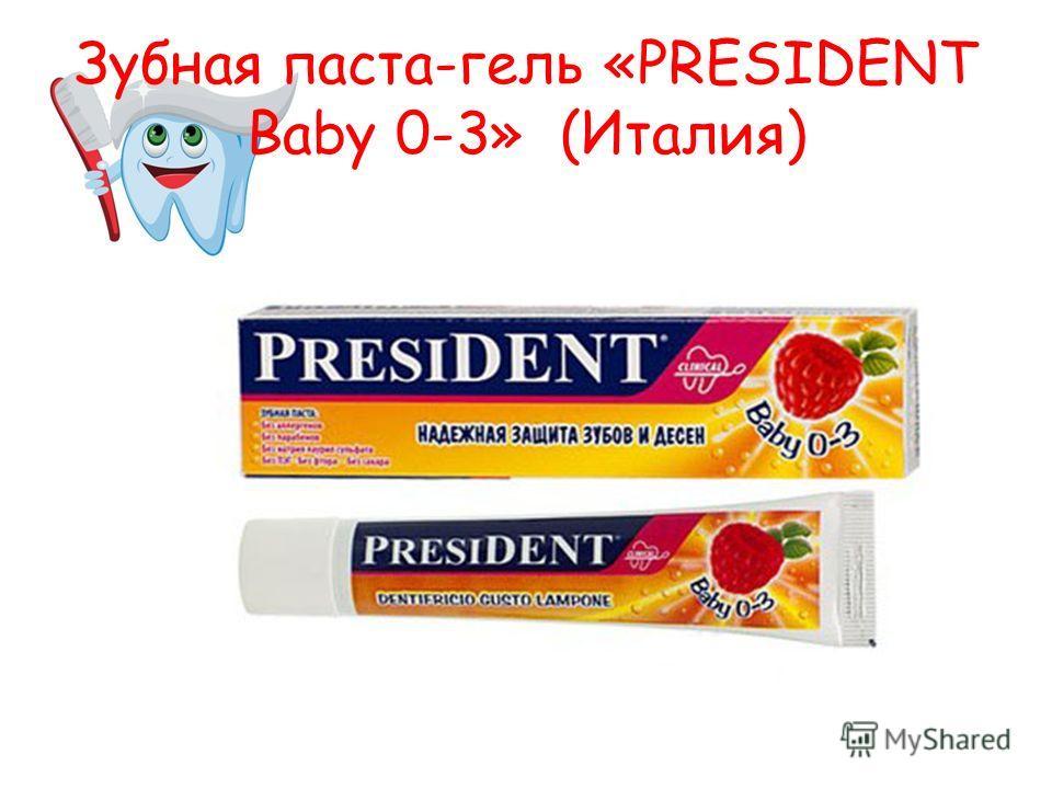 Зубная паста-гель «PRESIDENT Baby 0-3» (Италия)