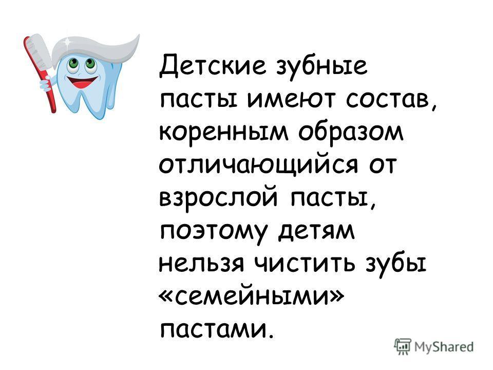 Детские зубные пасты имеют состав, коренным образом отличающийся от взрослой пасты, поэтому детям нельзя чистить зубы «семейными» пастами.