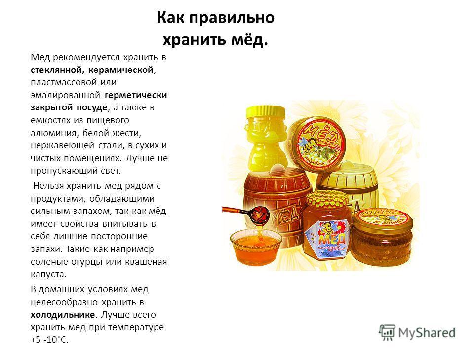 Как хранить мёд в домашних условиях 955