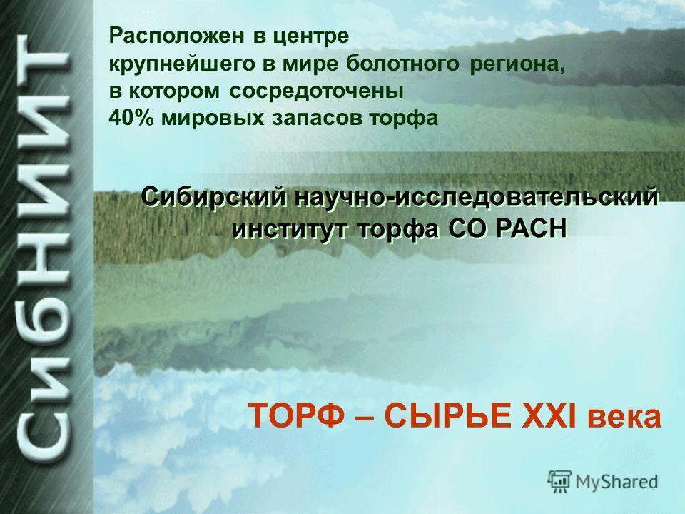 Организован в 1984 году Сибирский научно-исследовательский институт торфа СО РАСХН (СибНИИТ СО РАХН) Сибирский научно-исследовательский институт торфа СО РАСХН (СибНИИТ СО РАХН) Является единственным в России НИИ по изучению болотных экосистем и торф
