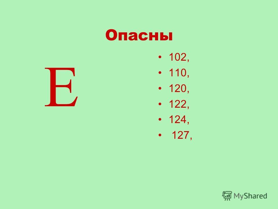 Опасны Е 102, 110, 120, 122, 124, 127,
