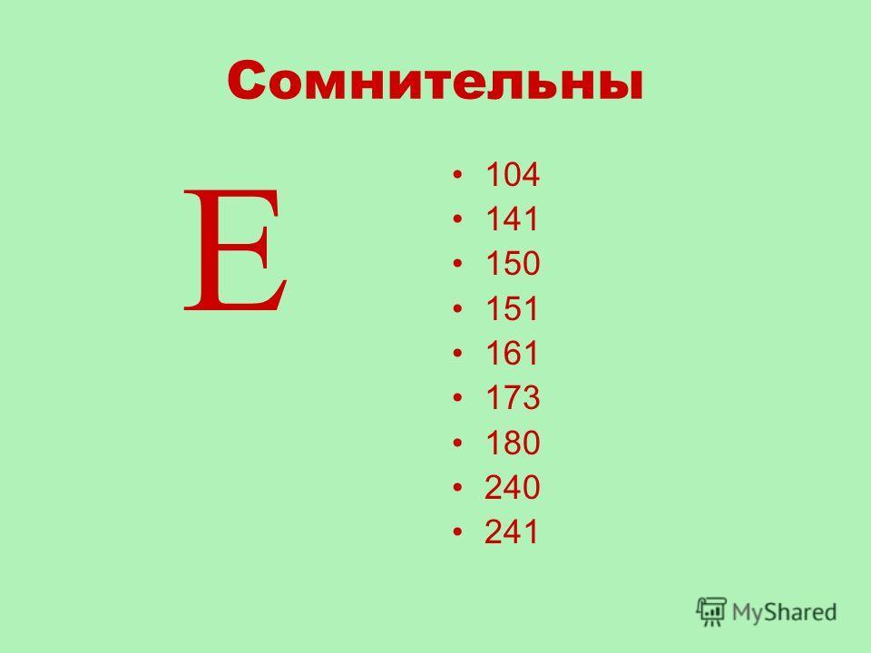 Сомнительны Е 104 141 150 151 161 173 180 240 241