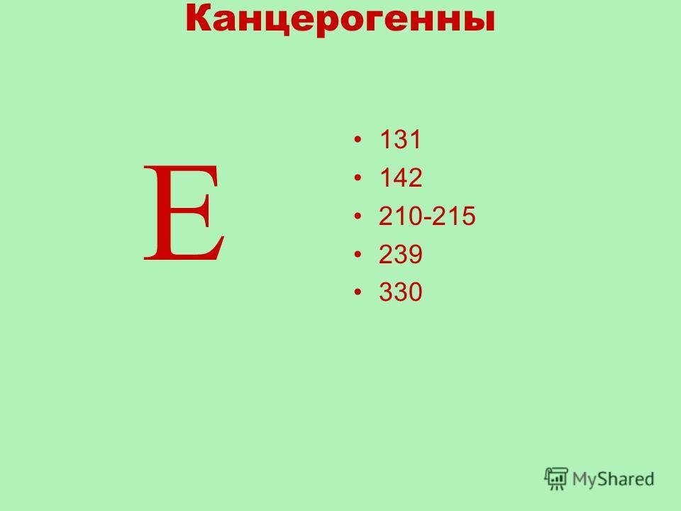 Канцерогенны Е 131 142 210-215 239 330