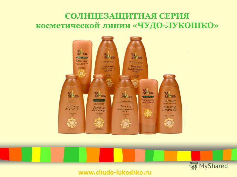 www.chudo-lukoshko.ru СОЛНЦЕЗАЩИТНАЯ СЕРИЯ косметической линии «ЧУДО-ЛУКОШКО»