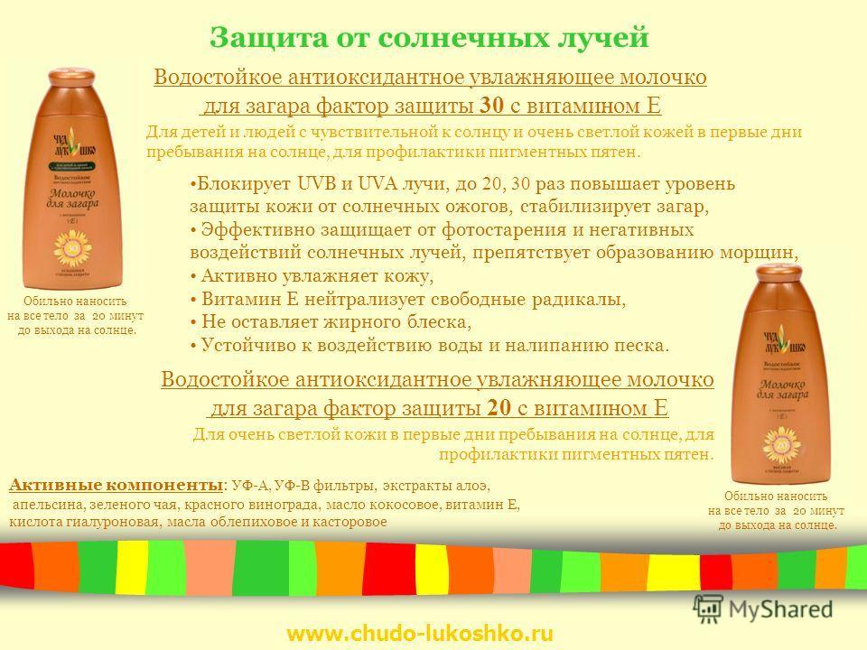 www.chudo-lukoshko.ru Блокирует UVB и UVA лучи, до 20, 30 раз повышает уровень защиты кожи от солнечных ожогов, стабилизирует загар, Эффективно защищает от фотостарения и негативных воздействий солнечных лучей, препятствует образованию морщин, Активн