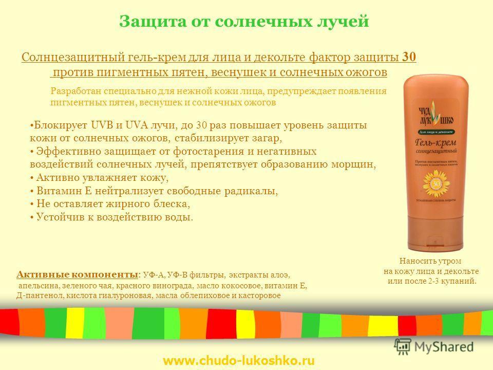www.chudo-lukoshko.ru Защита от солнечных лучей Солнцезащитный гель-крем для лица и декольте фактор защиты 30 против пигментных пятен, веснушек и солнечных ожогов Разработан специально для нежной кожи лица, предупреждает появления пигментных пятен, в