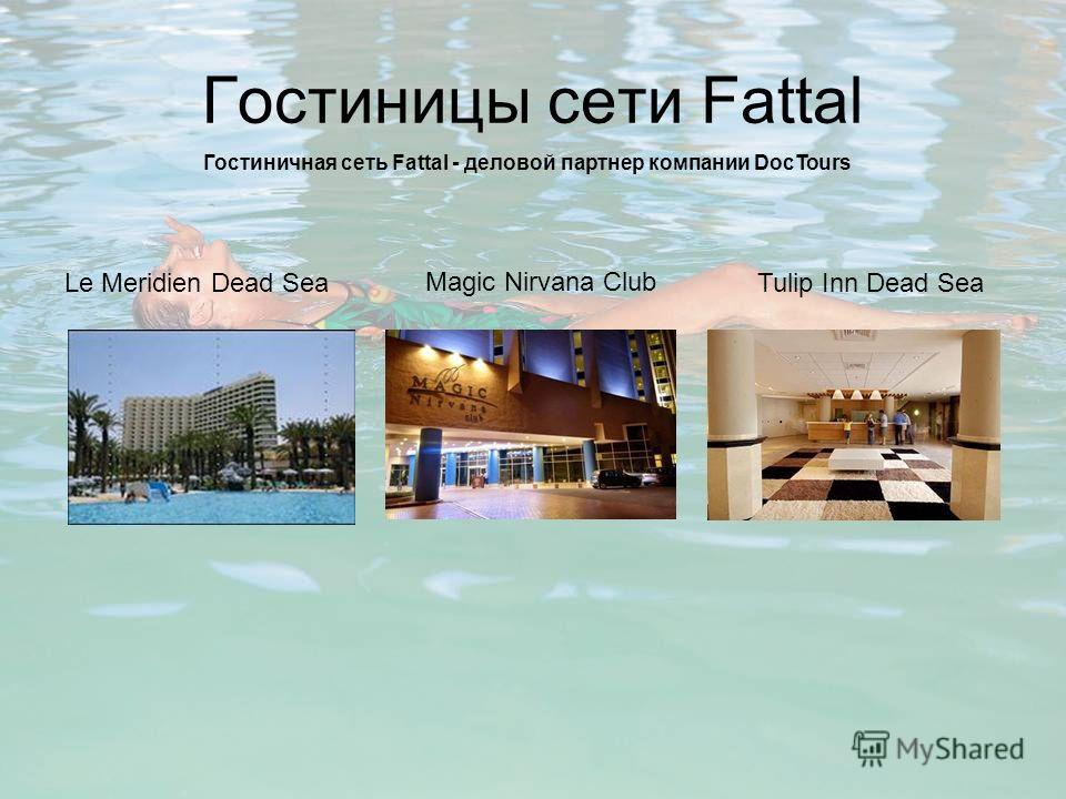 Гостиницы сети Fattal Le Meridien Dead Sea Magic Nirvana Club Tulip Inn Dead Sea Гостиничная сеть Fattal - деловой партнер компании DocTours