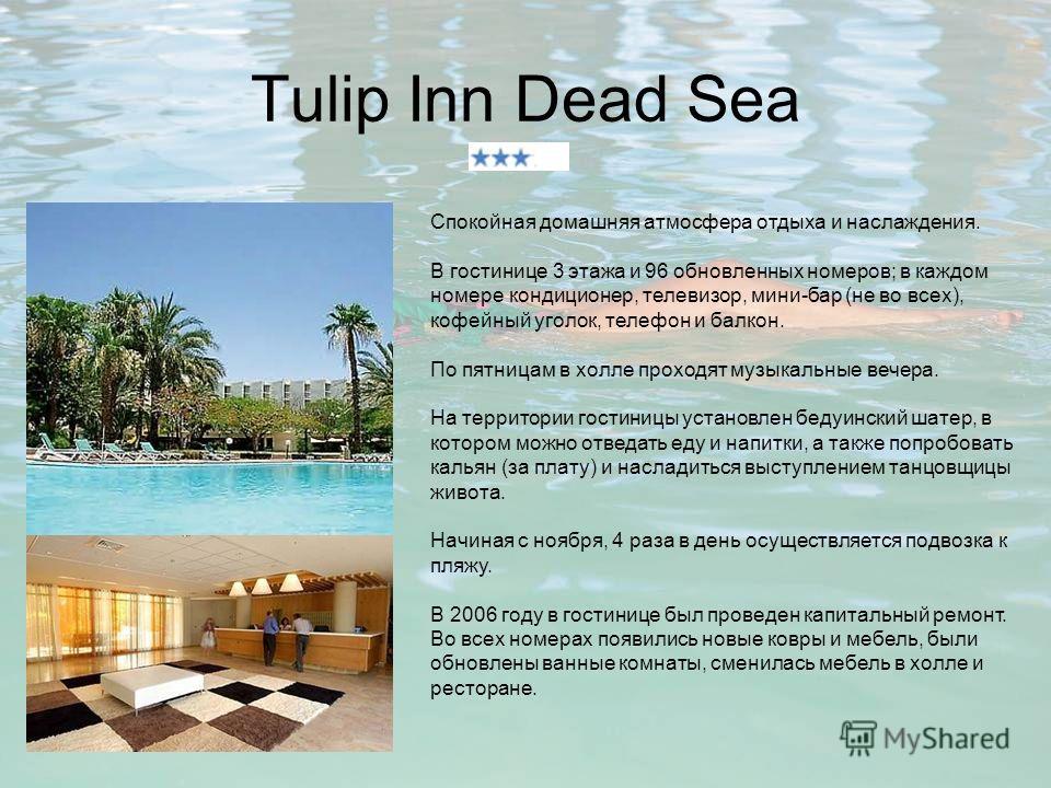 Tulip Inn Dead Sea Спокойная домашняя атмосфера отдыха и наслаждения. В гостинице 3 этажа и 96 обновленных номеров; в каждом номере кондиционер, телевизор, мини-бар (не во всех), кофейный уголок, телефон и балкон. По пятницам в холле проходят музыкал