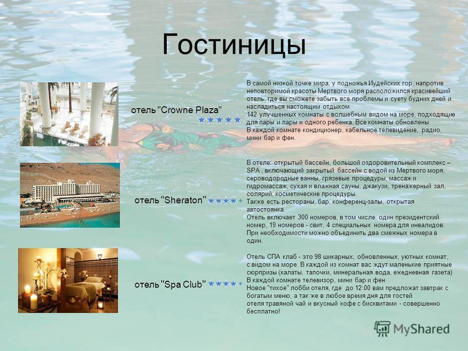 Гостиницы отель
